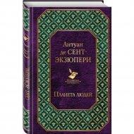 Книга «Планета людей».