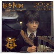 Календарь «Гарри Поттер. Календарь настенный на 2020 год».