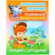 Книга «Русские народные загадки» Кузьмин С.В.
