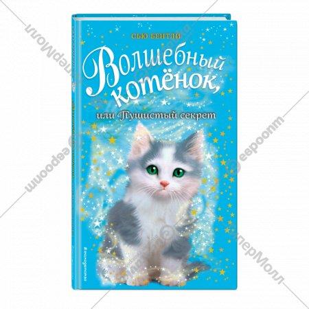 Книга «Волшебный котёнок, или Пушистый секрет».