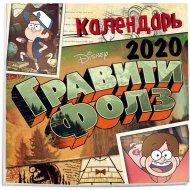 Календарь «Гравити Фолз. Календарь настенный на 2020 год».