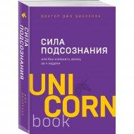 Книга «Сила подсознания, Как изменить жизнь за 4 недели» Джо Диспенза.