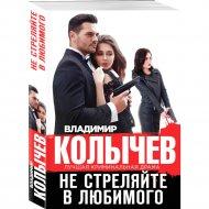 Книга «Не стреляйте в любимого».