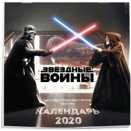 Календарь «Звездные войны. Календарь настенный на 2020 год».