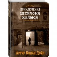 Книга «Приключения Шерлока Холмса. Том 1».