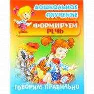 «Русские народные скороговорки» Кузьмин С.В.