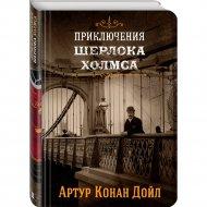 Книга «Приключения Шерлока Холмса. Том 2».