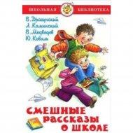 Книга «Смешные рассказы о школе».