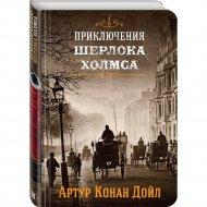Книга «Приключения Шерлока Холмса. Том 3».