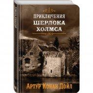 Книга «Приключения Шерлока Холмса. Том 4».