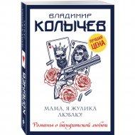 Книга «Мама, я жулика люблю!».
