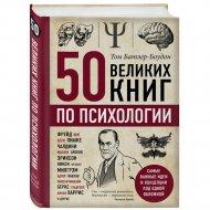 Книга «50 великих книг по психологии».