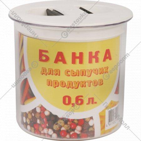 Банка для сыпучих продуктов, 0.6 л.