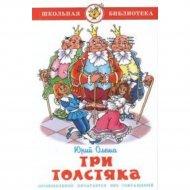 Книга «Три толстяка».