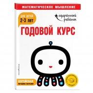 Книга «Годовой курс: для детей 2-3 лет» с наклейками.