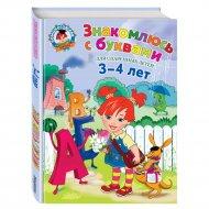 Книга «Знакомлюсь с буквами: для детей 3-4 лет».