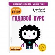 Книга «Годовой курс: для детей 4-5 лет» с наклейками.