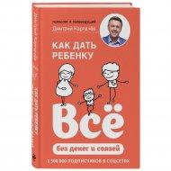 Книга «Как дать ребенку все без денег и связей» Дмитрий Карпачев.