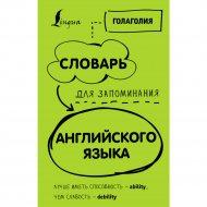 Книга «Словарь для запоминания английского».