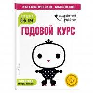 Книга «Годовой курс: для детей 5-6 лет» с наклейками.