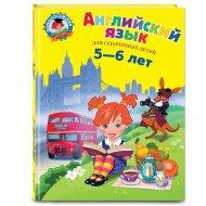 Книга «Английский язык: для детей 5-6 лет».