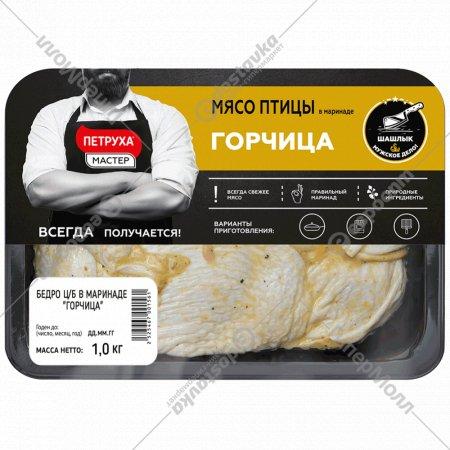 Бедро цыпленка-бройлера «ГОРЧИЦА» в маринаде, 1 кг.