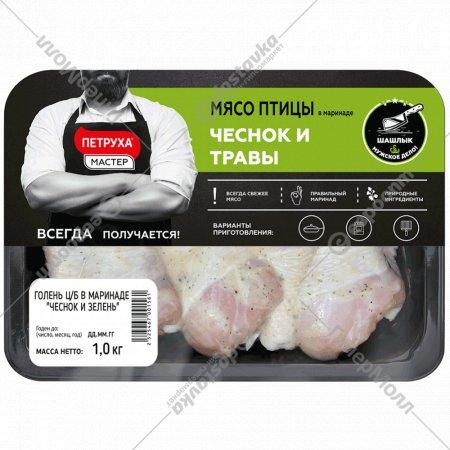 Голень цыпленка-бройлера «Чеснок и зелень» в маринаде, 1 кг.