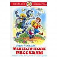 Книга «Фантастические рассказы».