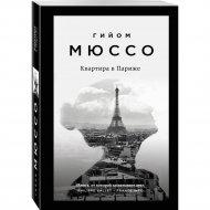 Книга «Квартира в Париже».