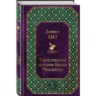 Книга «Таинственная история Билли Миллигана».