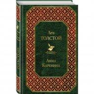 Книга «Анна Каренина» Лев Толстой.