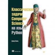 Книга «Классические задачи Computer Science».