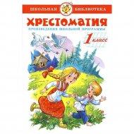 Книга «Хрестоматия 1-й класс. Произведения школьной программы».
