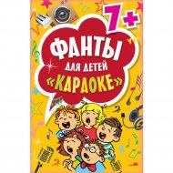 Настольная игра «Фанты для детей. Караоке».