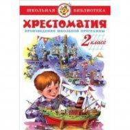 Книга «Хрестоматия 2-й класс. Произведения школьной программы».