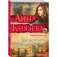 Книга «Подвеска Кончиты».