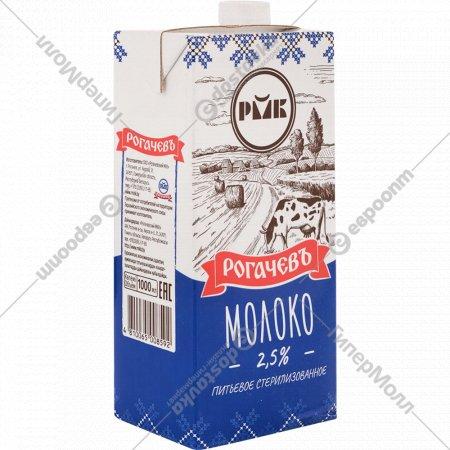 Молоко питьевое «Рогачевъ» 2.5%, стерилизованное, 1000 мл.
