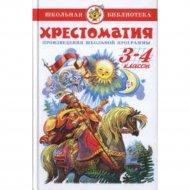 Книга «Хрестоматия. 3-4 класс. Произведения школьной программы».
