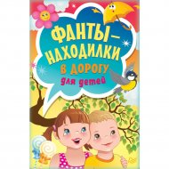 Настольная игра «Фанты-находилки в дорогу для детей».