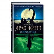 Книга «Арло Финч. Озеро Луны».