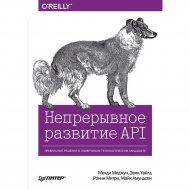 Книга «Непрерывное развитие API».
