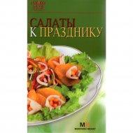 Книга «Салаты к празднику» Гончарова Э.