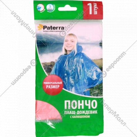 Пончо плащ-дождевик с капюшоном «Paterra», универсальный размер.