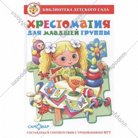 Книга «Хрестоматия для младшей группы детского сада».