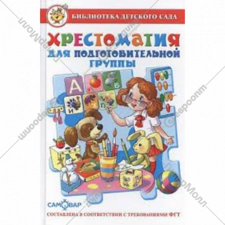 Книга «Хрестоматия для подготовительной группы детского сада».