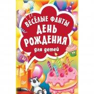 Игра «Веселые Фанты. День Рождения» для детей.