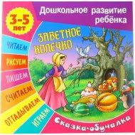 Сказка-обучалка «Заветное колечко» 3-5 лет.