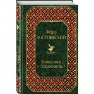 Книга «Униженные и оскорбленные».
