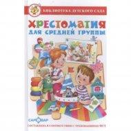 Книга «Хрестоматия для средней группы детского сада».