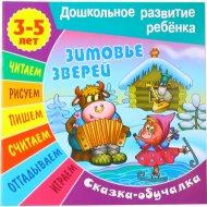 Сказка-обучалка «Зимовье зверей» 3-5 лет.